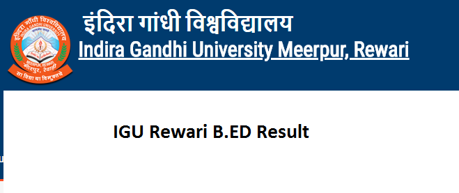 IGU Meerpur B.Ed 1st & 2nd Year Result 2019 यहाँ देंखे Indira Gandhi University B.Ed Result