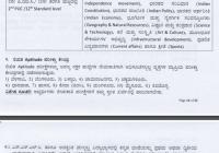 KFD Forest Guard Hall Ticket 2020 Karnataka Forest Department Written Exam Date