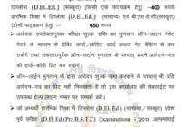 GGTU BSTC Admit Card 2020 Name Wise Rajasthan Pre D.El.Ed Call Letter