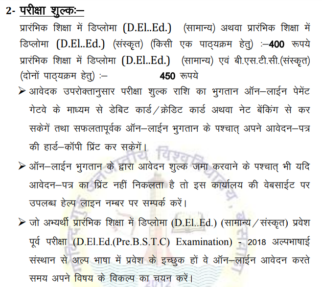 BSTC Syllabus 2020 in Hindi Pdf Download Raj. Pre D.El.Ed Exam Pattern