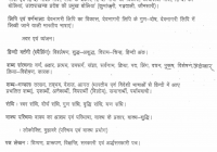 Uttarakhand Forest Guard Syllabus in Hindi 2020 Pdf UKSSSC Forest Guard Previous Year Question paper