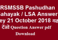 RSMSSB Pashudhan Sahayak / LSA Answer Key 21 October 2018 यहाँ देंखे Question Answer pdf Download