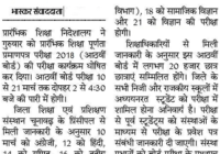 RBSE 8th Class Board Time Table 2019 Rajasthan 8th Class Date Sheet