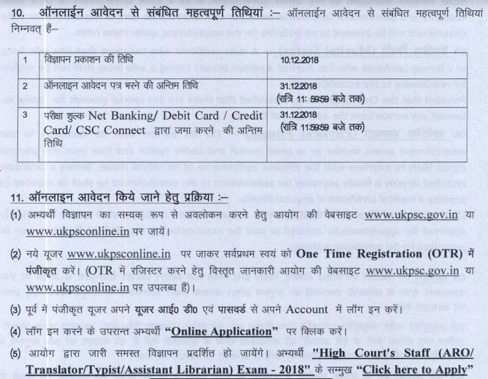 Ukpsc Aro Exam Date 2019 Assistant Review Officer Admit Card
